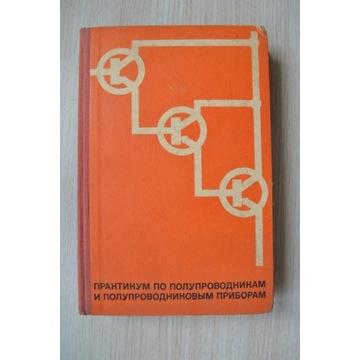 Praktikum po połuprowodnikam K.B. Szalimowa 1968