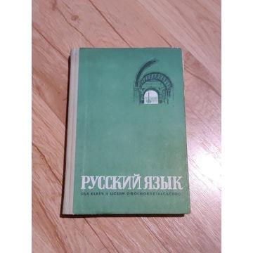 Język rosyjski dla klasy II liceum, 1979 r.