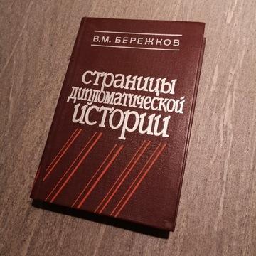 Stronice historii dyplomacji. W.M. Biereżkow