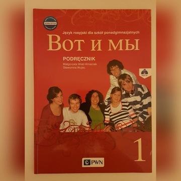 Wot i my 1. Podręcznik do rosyjskiego