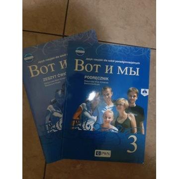 Język rosyjski Bot u my 3