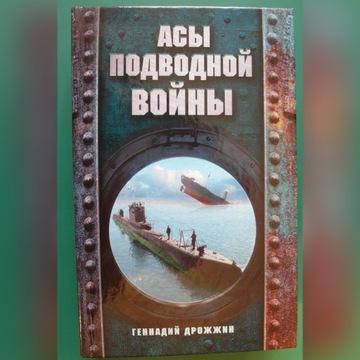 Asy podwodnej wojny