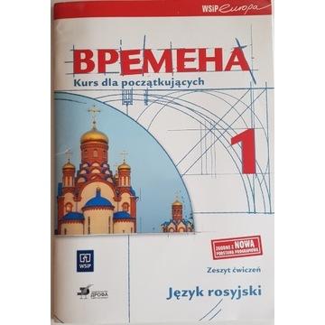 """Zeszyt ćwiczeń do języka rosyjskiego """"Wremena 1"""""""