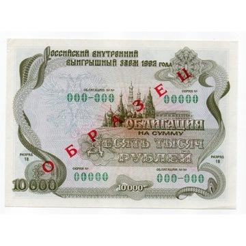 Obligacja 10000 rubli. Specimen-Wzór. Rzadki.UNC-