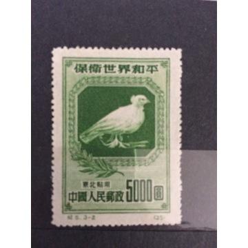 Chiny 1950 czysty