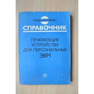 Poradnik Drukarki komput. J. rosyjski Benenson