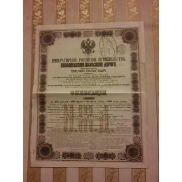 Obligacja Koleje Mikołajewskie Moskwa-Petersburg