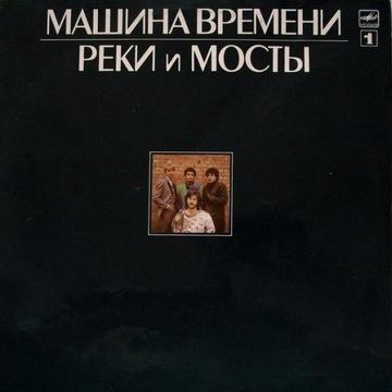 MASHINA VREMENI Reki i mosty - 1,2 LP2