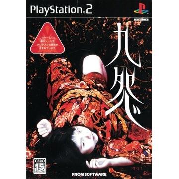 Kuon Playstation 2 Sony Horror Rarest Ever 2021
