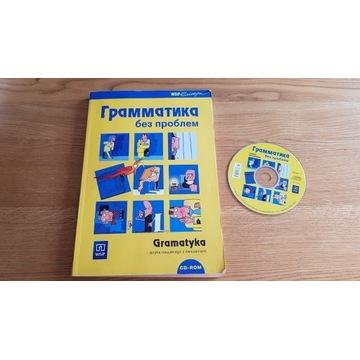 Gramatyka bez problemu. Język rosyjski używana
