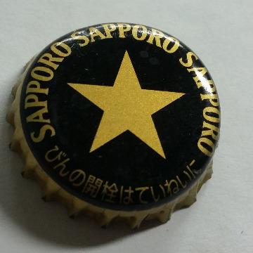 Kapsel zagraniczny Japonia 6