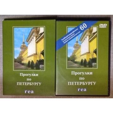 Spacery po Petersburgu książka+DVD rosyjski