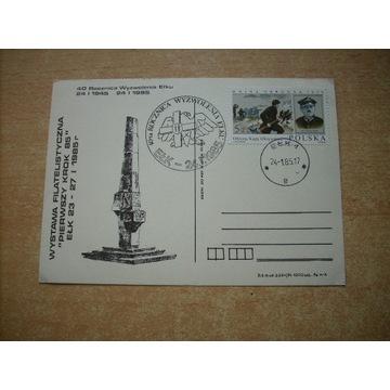 kartka karta pocztowa Ełk nakład 4.000