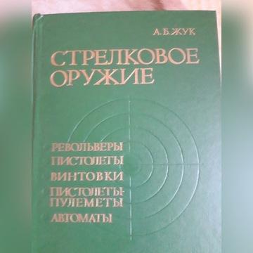 książka o broni strzeleckiej
