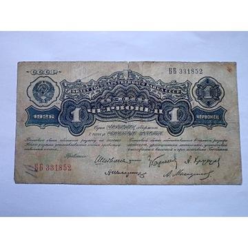 ZSRR; 1 CZERWONIEC 1926 R- RZADSZY BANKNOT