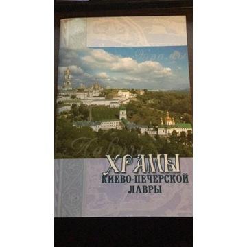 Świątynie  Ławry Peczerskiej