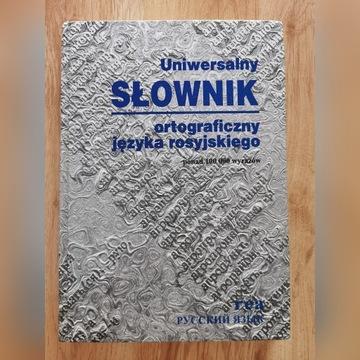 Słownik ortograficzny języka rosyjskiego