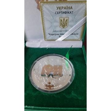 20 HRYWIEN 2014 - UKRAINA - BITWA POD KORSUNIEM Ag