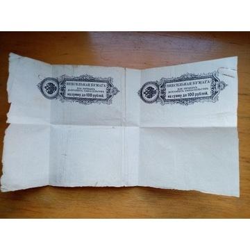 Weksel, papier wekselowy