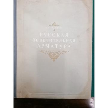 Rosyjska oświetleniowa armatura XVIII i XIX w.