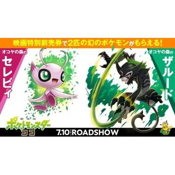 Pokemon Sword/Shield - Shiny Celebi i Zarude.