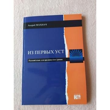 Podręcznik -  j. rosyjski: Iz pierwych ust