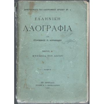 Folklor grecki – Ellenike Laografia, 1923 rok