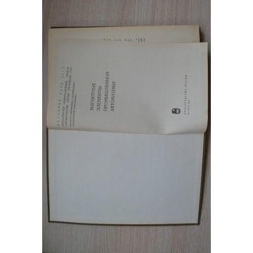 Magnitnye elementy prom. automatyki Rozenblat 1966