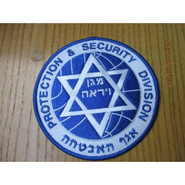naszywka PROTECTION & SECURITY DIVISION IZRAEL