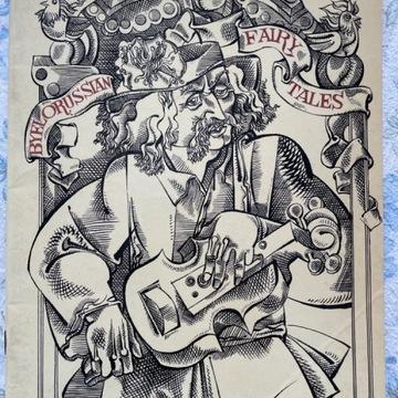 Byelorussian Fairy Tales, Minsk 1978