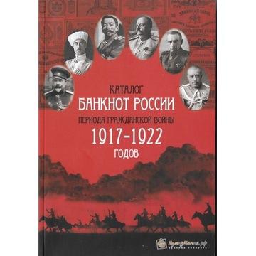 Katalog Banknotów Rosyjskich Wojny Domowej 1917-22
