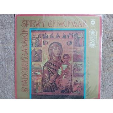 ŚPIEW CERKIEWNY ( 2 LP)
