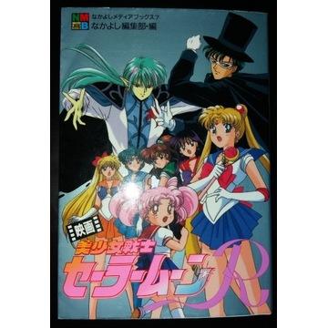 Sailor Moon R The Movie  - animebook z Japonii