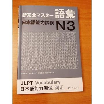 Shin Kanzen Master N3 JLPT japoński słownictwo