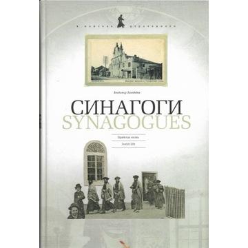 Synagogi, białoruski album starych pocztówek