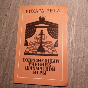 Richard Reti - Nowoczesny podręcznik gry w szachy