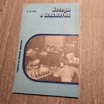 Książka o szachach 5