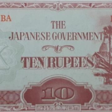 Banknot BIRMA 10 rupees Japońska okupacja 1942 UNC