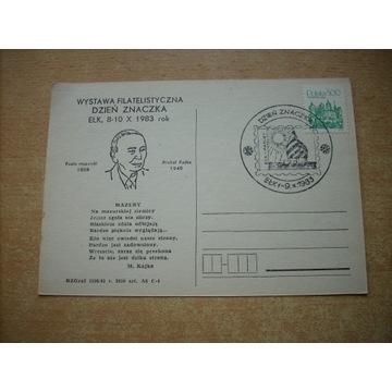 kartka karta pocztowa Ełk nakład 2.000