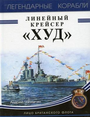 HMS ГУД Крейсер - монография дж. русский