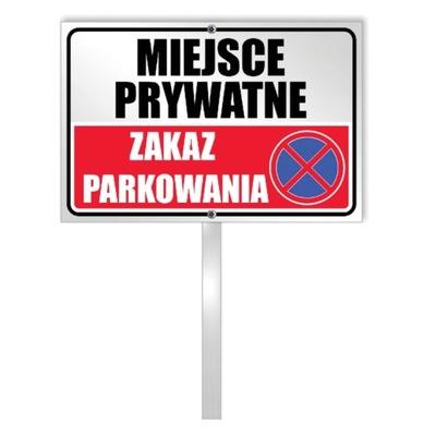 Табличка столбик запрет парковки место ЧАСТНЫЕ