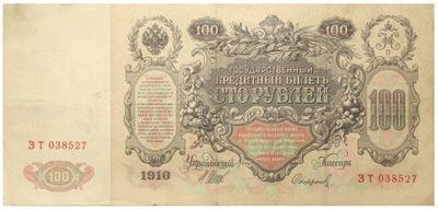 Россия - БАНКНОТЫ - 100 Рублей 1910 - БОЛЬШОЙ Формат