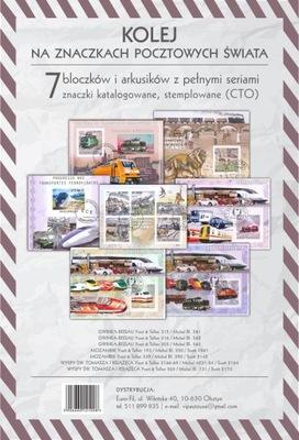 ЖЕЛЕЗНАЯ дорога поезда - Пакет 7 блоков и марочных листов #25