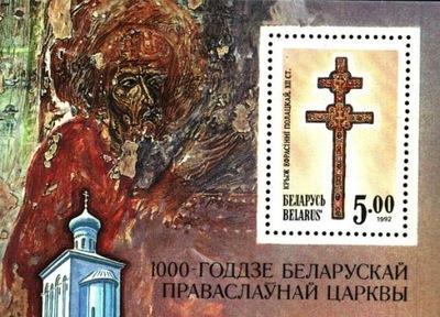 Беларусь . Блок 1 ** - 1000 лет православия на Беларуси