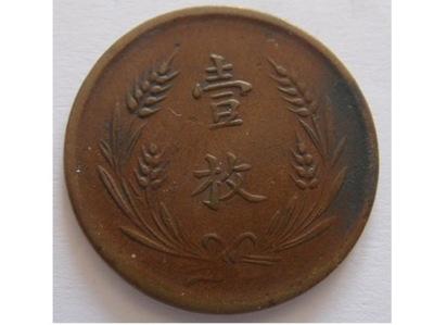 10 CASH 1919 Китай Китайская Республика (1912 - 1949)