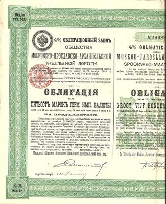 !ОЧЕРЕДЬ ЦАРСКАЯ Россия ! МОСКВА-ЯРОСЛАВЛЬ-АРХАНГЕЛЬСК!