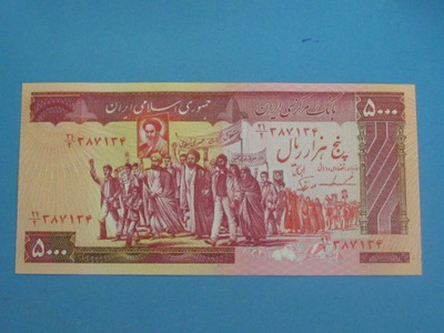 Иран Банкнота 5000 Rials P-139b UNC 1983 / 1993
