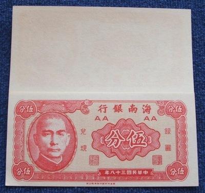 БАНКНОТЫ СТАРЫЕ Китай 5 ЦЕНТОВ 1949 !!! UNC !!! супер