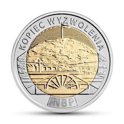 Монета 5  - Курган освобождения - 2019