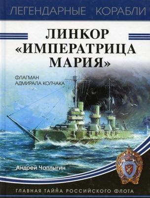 Линкор ИМПЕРАТРИЦА МАРИЯ монография. j.русский